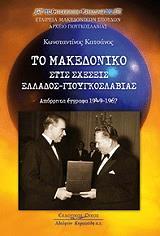 to makedoniko stis sxeseis ellados gioygkoslabias photo