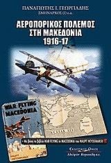 aeroporikos polemos sti makedonia 1916 17 photo