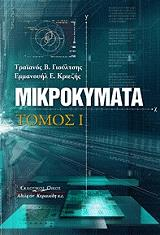 mikrokymata tomos 1 photo