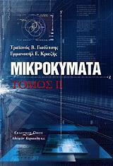 mikrokymata tomos 2 photo