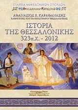 istoria tis thessalonikis 323px 2012 photo