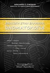 eisagogi stin elliniki onomatologia photo