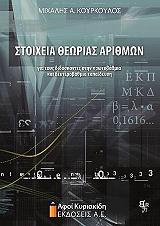stoixeia theorias arithmon gia toys didaskontes stin protobathmia kai deyterobathmia ekpaideysi photo
