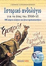 istoriko anthologio gia to epos toy 1940 41 me cd photo