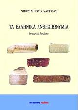 ta ellinika anthroponymia photo