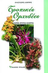 tropikes orxidees photo