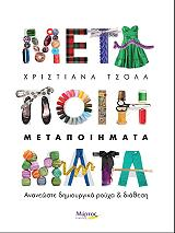 metapoiimata photo