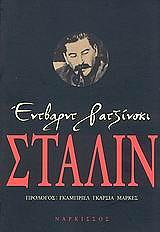 stalin photo