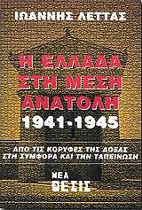 i ellada sti mesi anatoli 1941 1945 photo