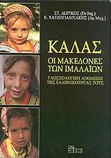 kalas oi makedones ton imalaion photo