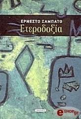 eterodoxia photo