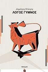 logos gymnos photo