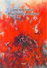 minotayros sto soynio photo