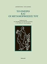 to oneiro kai oi metamorfoseis toy photo