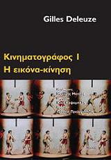 kinimatografos i photo