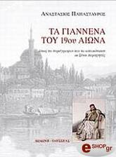 ta giannena toy 19oy aiona photo