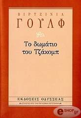 to domatio toy tzakomp photo