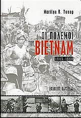 oi polemoi toy bietnam 1945 1990 photo