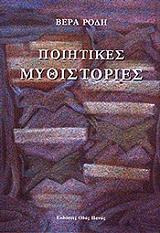poiitikes mythistories photo