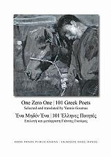 one zero one 101 greek poets photo