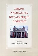 mikri anthologia boylgarikis poiisis photo