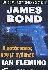 james bond o kataskopos poy m agapise photo