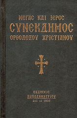 megas kai ieros synekdimos orthodoxoy xristianismoy photo
