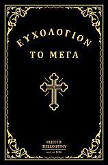 eyxologion to mega photo