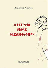 i istoria enos misanthropoy photo