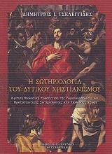 i sotirologia toy dytikoy xristianismoy photo