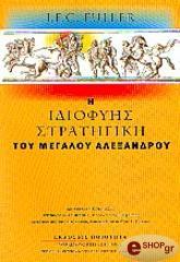 i idiofyis stratigiki toy megaloy alexandroy photo