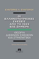oi ellinotoyrkikes sxeseis apo to 1923 eos simera photo
