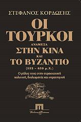 oi toyrkoi anamesa stin kina kai to byzantio 552 659 mx photo