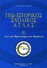 geo istorikos sxolikos atlas i photo