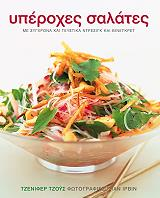 yperoxes salates photo