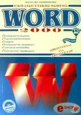 word 2000 ekpaideytikos odigos photo