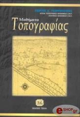 mathimata topografias photo