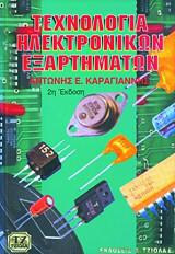 texnologia ilektronikon exartimaton photo