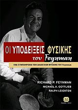 oi ypodeixeis fysikis toy feynman photo
