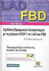 sxediasi efarmogon aytomatismoy me ti glossa step 7 se lab kai fbd photo