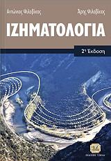 izimatologia photo
