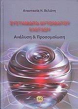 systimata aytomatoy elegxoy analysi kai prosomoiosi photo