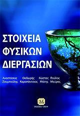 stoixeia fysikon diergasion photo