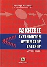 askiseis systimaton aytomatoy elegxoy photo