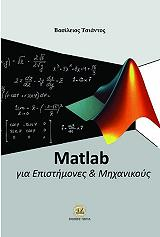 matlab gia epistimones kai mixanikoys photo