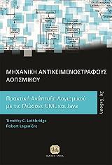 mixniki antikeimenostrefoys logismikoy photo