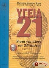 ygeia 21 photo