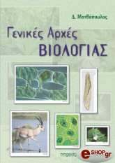 genikes arxes biologias photo