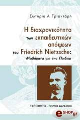 diaxronikotita ton ekpaideytikon apopseon toy friedrich nietzsche photo