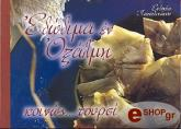 edodima en oxalmi koinos toyrsi photo